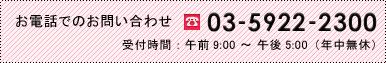 お電話・FAXでのお問合せ / 03-5922-2300